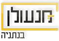 מנעולן בנתניה - פורץ מנעולים בנתניה 24 שעות ביממה - לוגו האתר